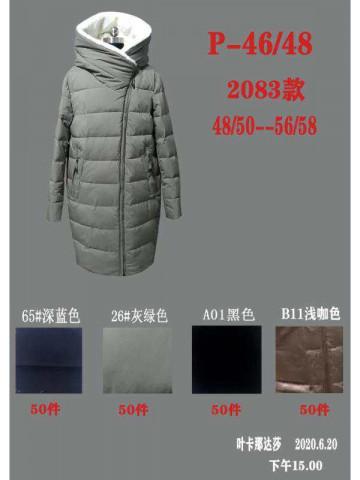 Женская куртка-пуховик 2083